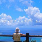 【三浦半島のスポットまとめ 2017/4/30放送】バナナマンのせっかくグルメ!【三浦半島に日村&片平なぎさ】