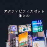【渋谷のお店をチェック 2017/7/27放送】櫻井・有吉THE夜会「堂本光一さんが渋谷のトレンドを体験」