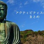 【鎌倉の情報・スポットはどこ? 】 タカトシ温水の路線バスの旅 2017/10/7放送