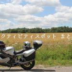【伊勢志摩で巡った場所はどこ?】出川哲朗の充電させてもらえませんか?