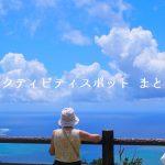【伊豆大島のスポットはどこ?  2017/9/23放送】離島へ行こう!「フットボールアワーの離島へ行こう」