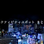 【練馬・沼袋の情報をチェック】夜の巷を徘徊する「練馬・沼袋周辺」 2017/9/28放送