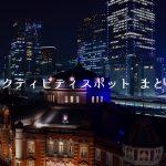 【高島屋の情報をチェック 2017/2/25放送】ジョブチューン 「デパート」